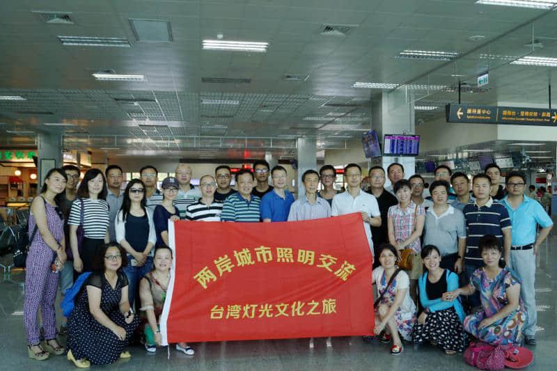 2015两岸城市照明国际论坛暨台湾灯光文化之旅圆满结束